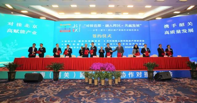 京粤(韶关)跨区域产业协作对接洽谈会在北京举行