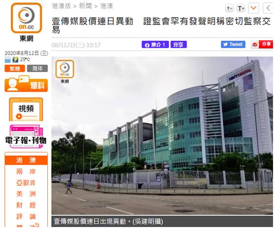 壹传媒股价连日异动,香港证监会罕见发声明:密切监察交易,投资者买卖时须格外审慎
