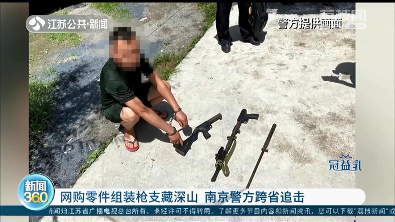 网购零部件组装枪支藏着深山中 南京警方跨省追缴17把组装枪