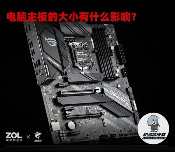 科普:电脑主板的大小有什么影响?