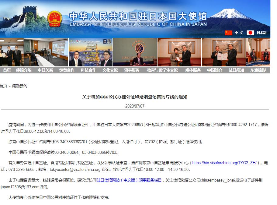 欧博手机版下载:中国驻日使馆增添中国公民解决公证和婚姻登记咨询专线