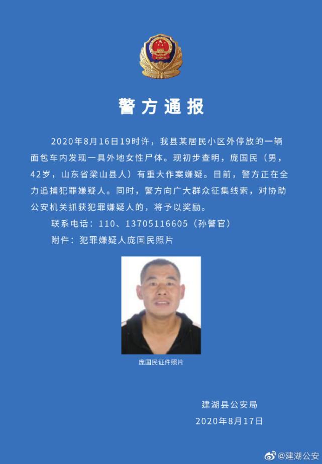 江苏建湖一面包车内发现女尸:警方追捕嫌犯庞国民(资料)