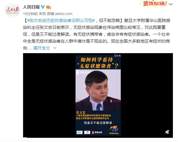 张文宏说无症状感染者没那么可怕,但不能忽略