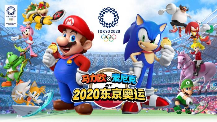 《马里奥和索尼克的东京奥运会》经验本上线 7单体育项目就玩