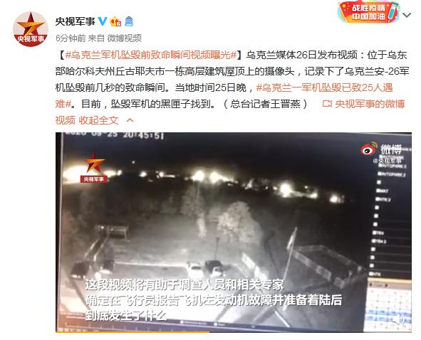 乌克兰军机坠毁前致命瞬间视频曝光 第1张