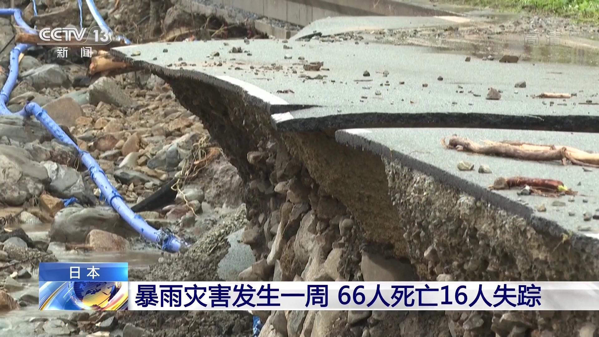 皇冠体育app:日本暴雨灾难发生一周 造成66人殒命16人失踪 第2张