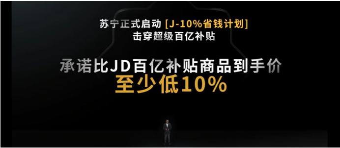 """买贵就赔 苏宁将启动""""J-10%""""省钱计划"""