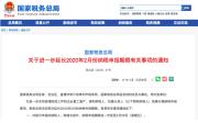 国家税务总局:2月份申报纳税期限再延长至2月28日