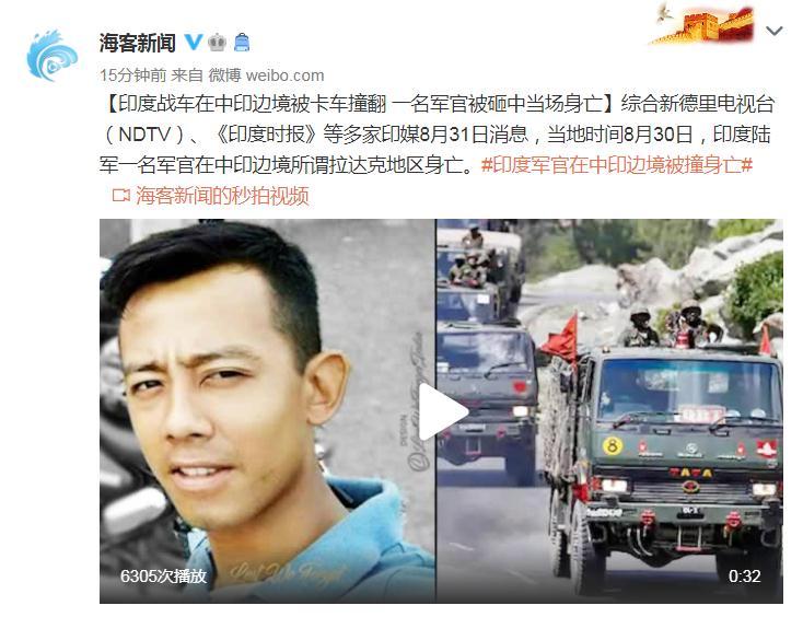 皇冠官网平台:印度战车在中印疆域被卡车撞翻一名军官被砸中就地身亡