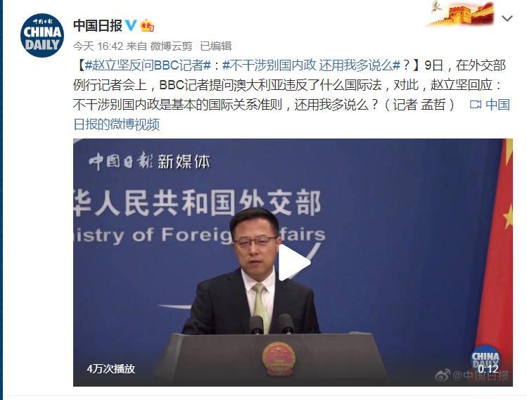 欧博app下载:赵立坚反问BBC记者:不干涉别国内政还用我多说么? 第1张