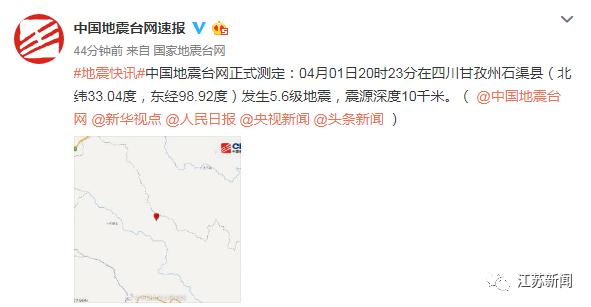 刚刚,四川10分钟内两次地震!