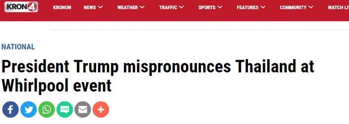 """欧博在线官网:又错!特朗普这回把""""泰国""""说错成""""大腿国"""",迅速上热搜…… 第2张"""