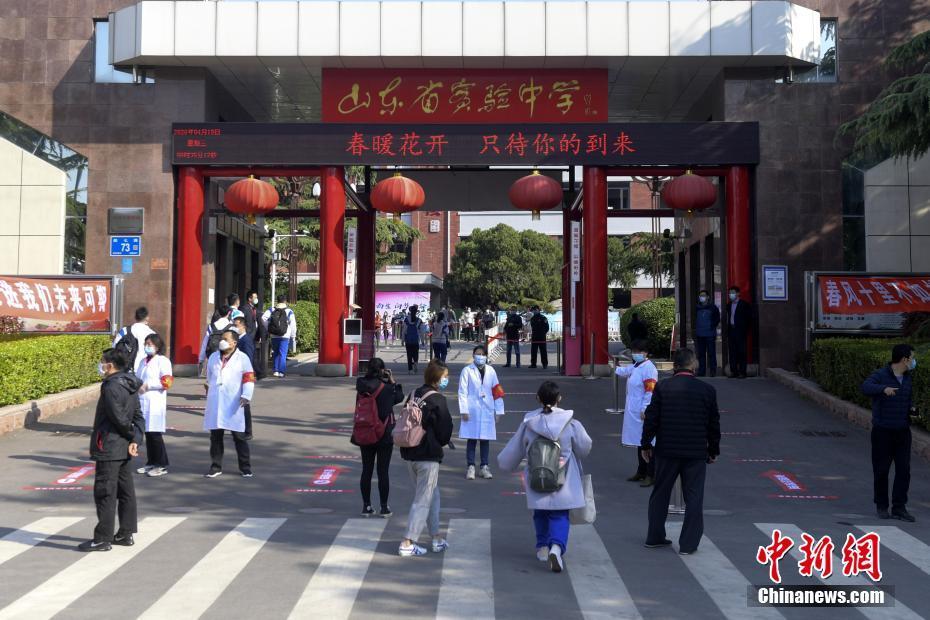 山东省部分高中毕业年级正式开学复课