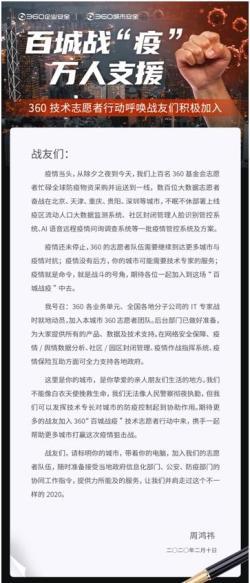 """周鸿祎全员信:360发起""""百城战疫""""活动"""