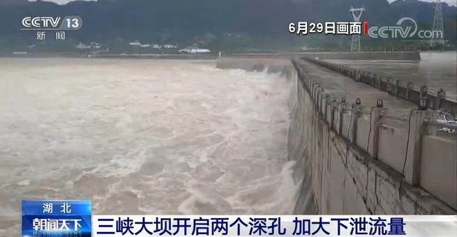 湖北三峡大坝开启两个深孔 加大下泄流量