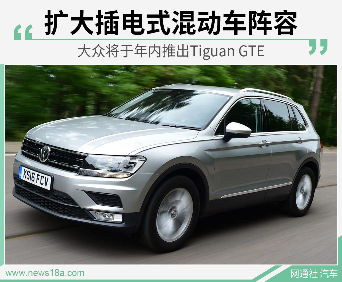 将于2020年年内发布 大众推出Tiguan GTE