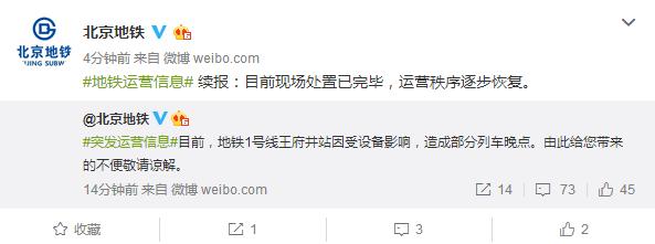 北京地鐵:1號線王府井站受設備影響 部分列車晚點 目前運營秩序逐步恢復
