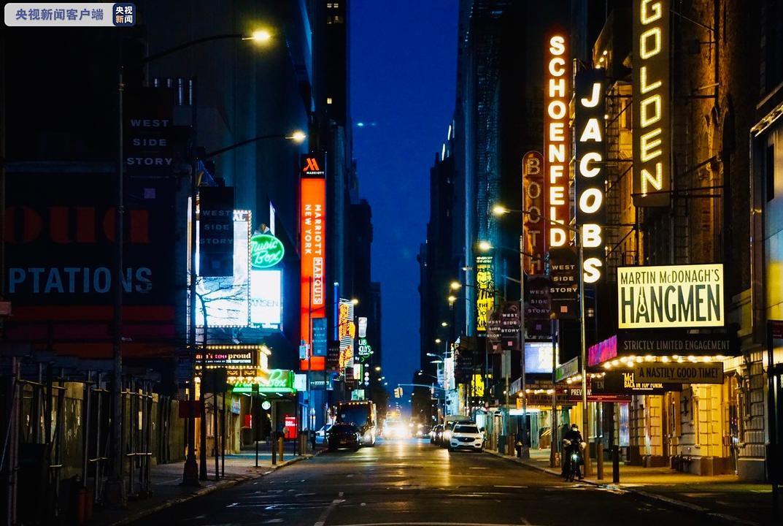 www.allbetgaming.net:美国纽约百老汇停演延伸至2021年