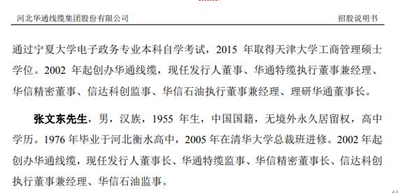 华通线缆突击引入多名外部股东,实控人仅10万元买断校办厂存争议