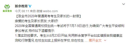 江西新余市7月1日起所有高考生免费开展核酸检测 高考核酸检测价格