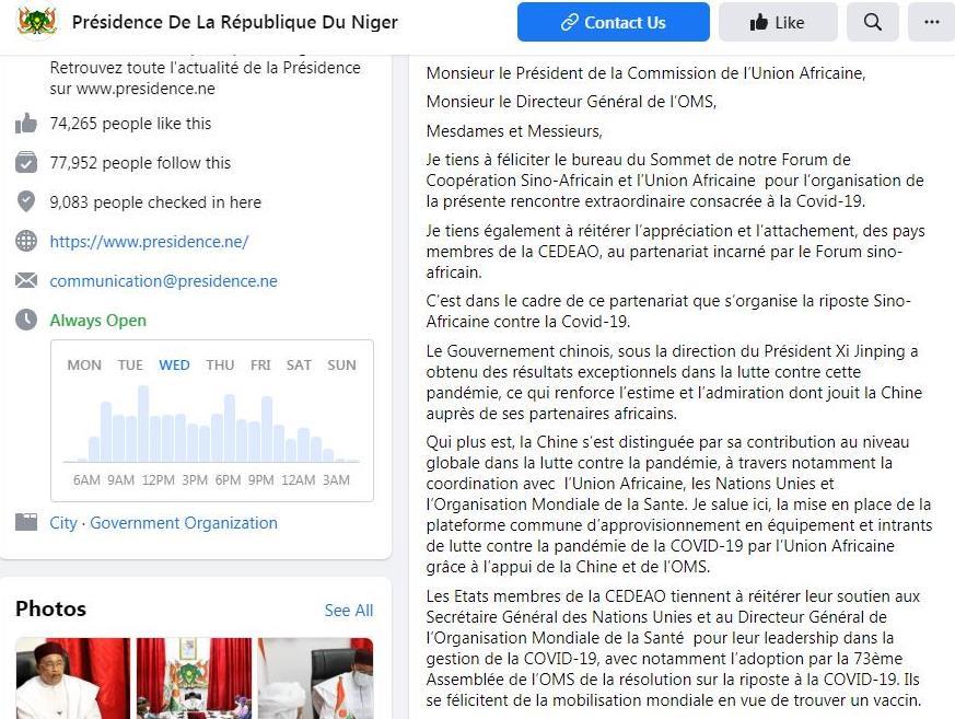 联博开奖:尼日尔总统伊素福称中国为全球抗疫作出杰出贡献