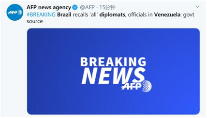 快讯!巴西召回驻委内瑞拉所有外交官员