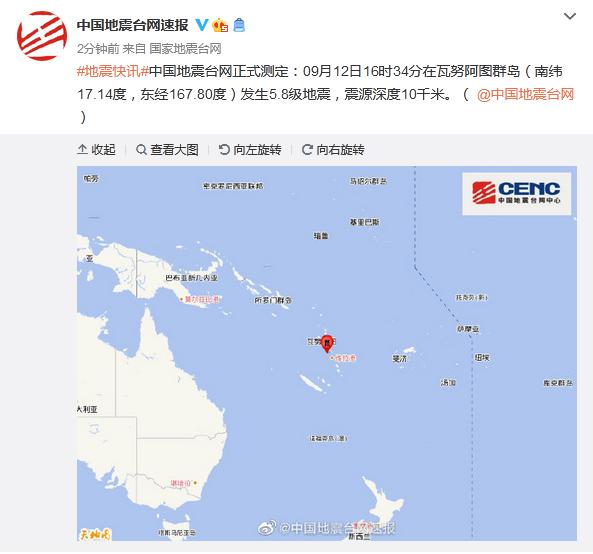 allbetgaming官网:瓦努阿图群岛发生5.8级地震,震源深度10千米