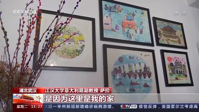 我的中国故事丨萨拉:我的家人在武汉 第7张