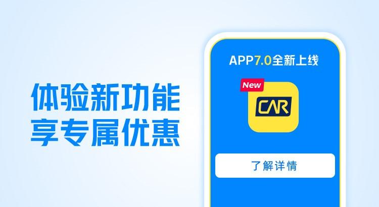 神州租车App7.0版本焕新上线 新增Ta人代付、自助修改等五大功能