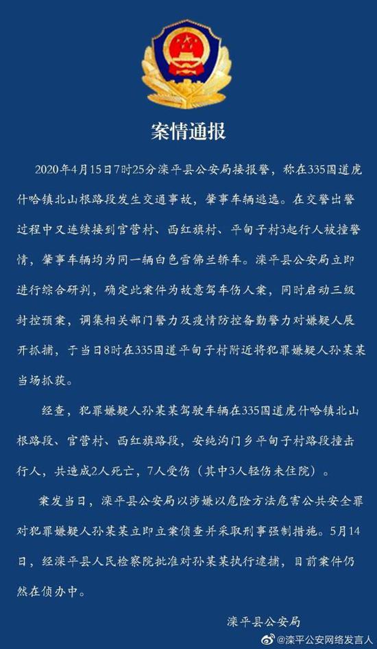 河北灤平故意駕車傷人案嫌犯被批捕:厭世報復社會致2死7傷
