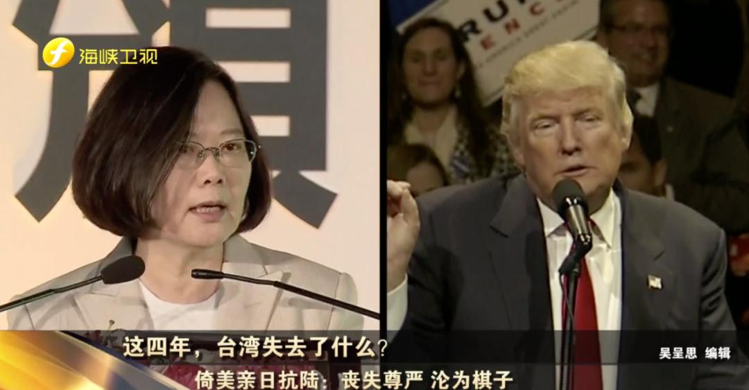 这四年,台湾失去了什么?丧失尊严沦为棋子