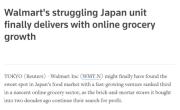 日本西友与乐天联手在线杂货配送服务助推销售额同比增长30%?
