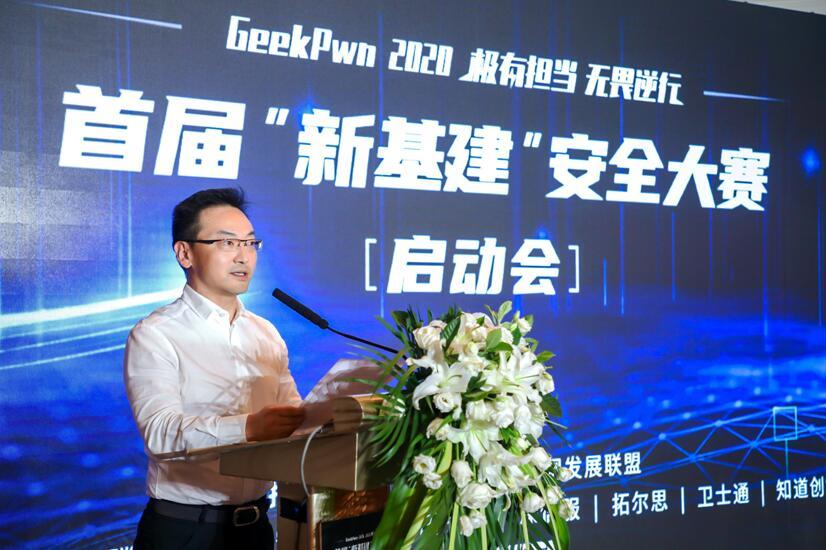 腾讯副总裁丁珂:新基建带来安全的未知性,要考生态携手解决