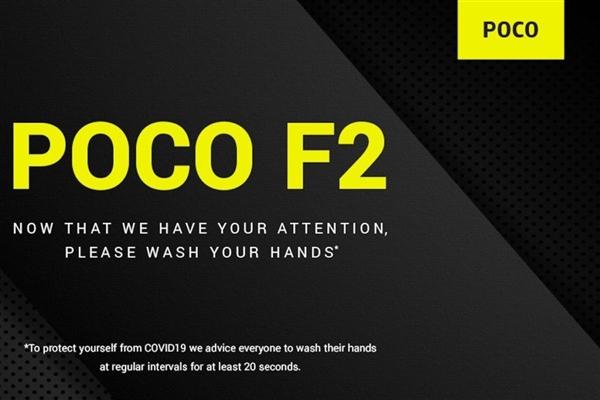 小米POCO F2确认:高性价比 非Redmi K30 Pro