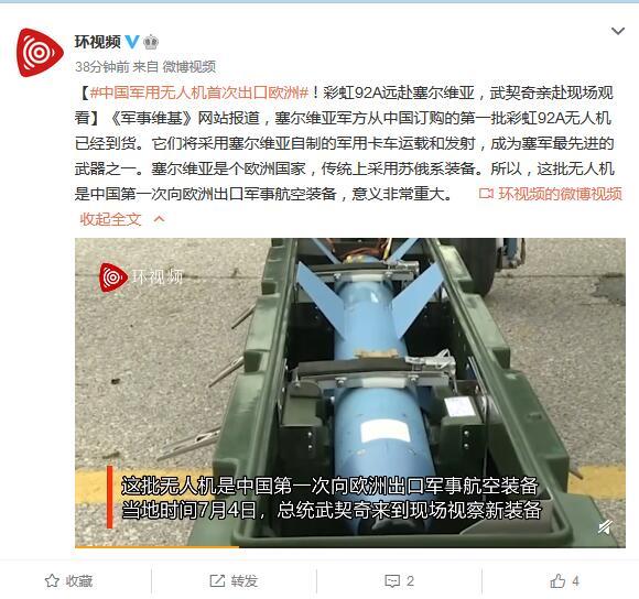 allbet电脑版下载:中国军用无人机首次出口欧洲!彩虹92A远赴塞尔维亚,武契奇亲赴现场旁观 第1张