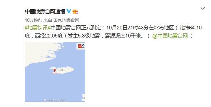 冰岛区域发生5.3级地震,震源深度10千米