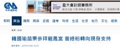 前绿营议员倒戈挺韩国瑜:民进党骗人,我自首!