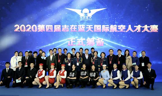"""2020第四届""""志在蓝天""""国际航空人才大赛报名全面启动!"""