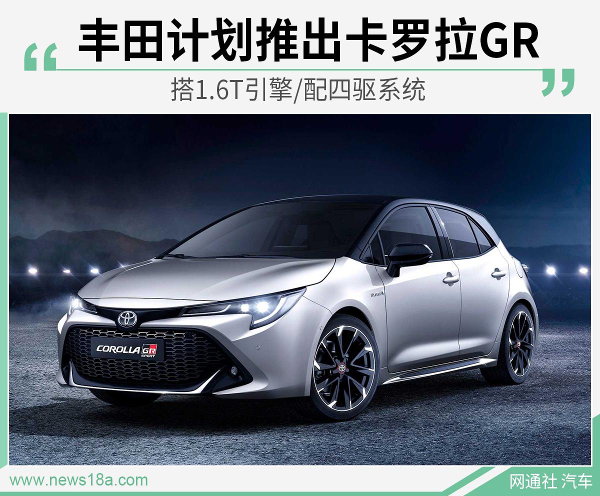丰田卡罗拉GR 2021年下半年上市!