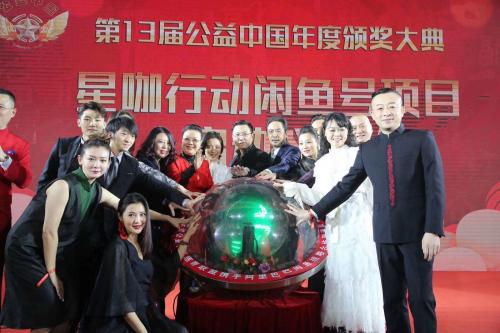 米业亮相公益中国年度颁奖大典