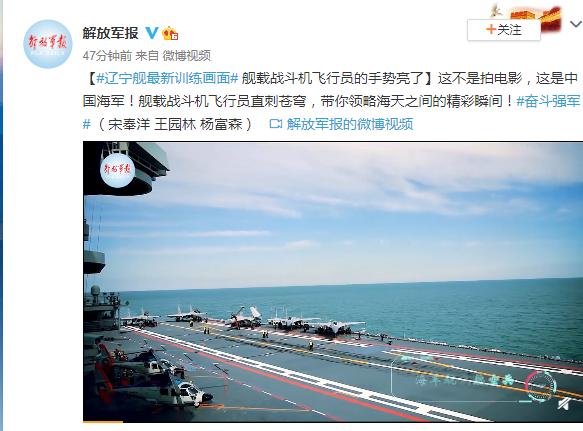 辽宁舰最新训练画面曝光 舰载战斗机飞行员的手势亮了
