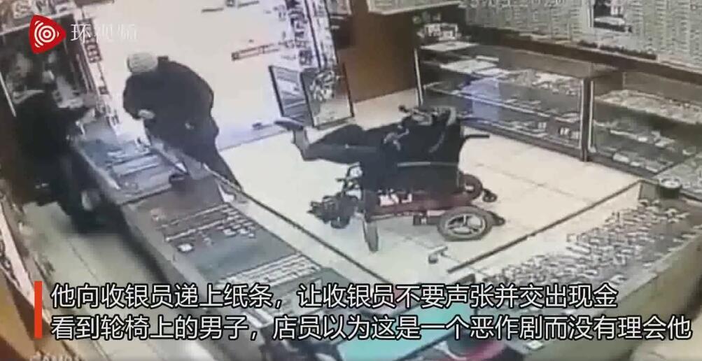 """珠宝店发生""""离奇""""劫案:双手残疾男子带着菜刀坐轮椅抢劫,用脚举起枪瞄准店员"""