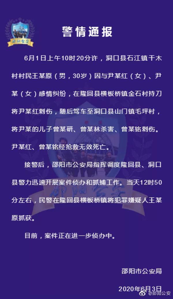 湖南邵阳警方通报:一男子因感情纠纷杀害四人,已被抓获