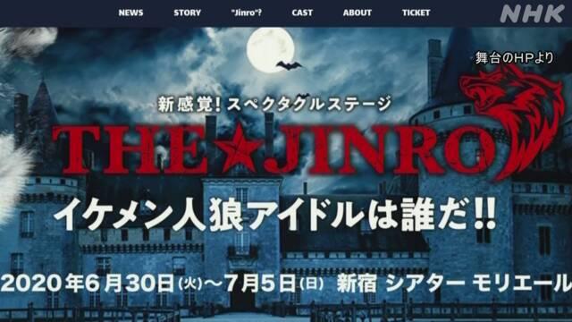 大发888娱乐下载:东京舞台剧公演发生群集性熏染,6天确诊30人,850人成密切接触者 第1张