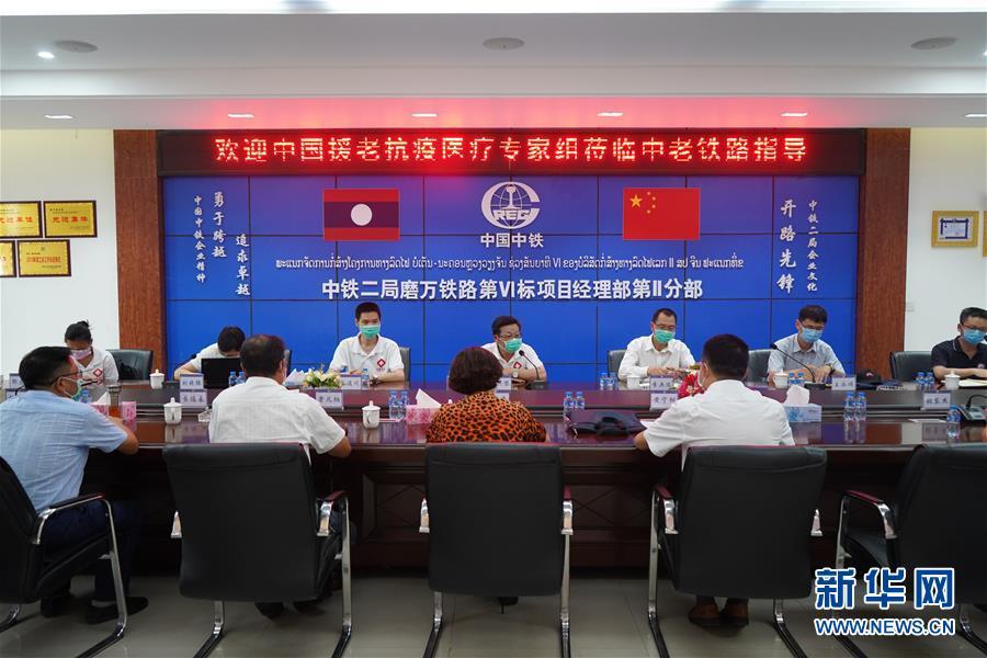 中国专家组指导中老铁路疫情防控