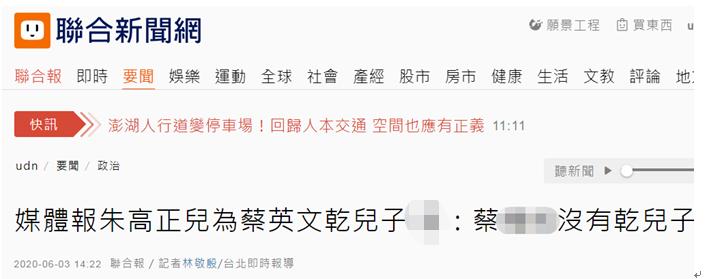 """因交通事故身亡的他是蔡英文干儿子?台湾""""总统府""""否认"""