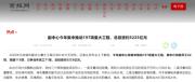 北京副中心今年集中推动197项重大工程,总投资约5225亿元