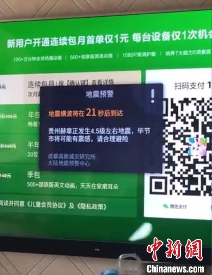 贵州赫章发生4.5级地震 贵州电视成功预警当地地震