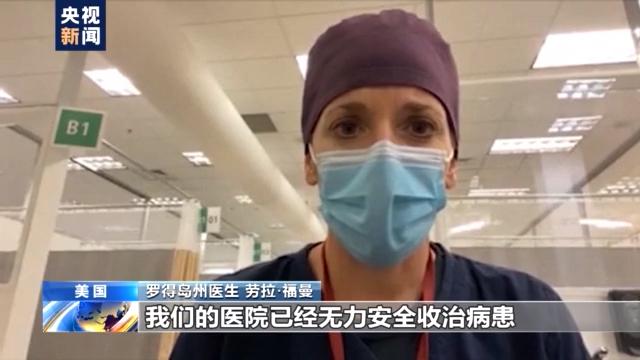 usdt支付(caibao.it):美国多州医院人满为患 已无力吸收新病患