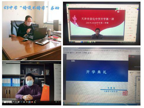 """天津南开区学校通过在线直播力保""""停课不停学"""""""